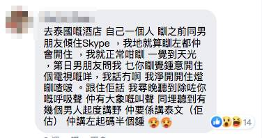 仲有大象聲!?(圖片來源:「香港 Staycation 酒店交流谷」Facebook群組截圖)