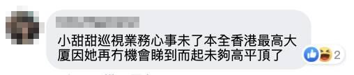 竟然是小甜甜!?(圖片來源:香港 Staycation 酒店交流谷截圖)