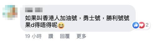 All in 香港人加油號!(圖片來源:KMB九巴專頁截圖)