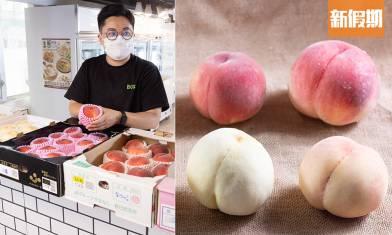2021水蜜桃品種價錢比拼!日本大糖領/一宮/春日居唔係品種?專家教路水蜜桃點揀(內附點剝皮方法)|果欄情報