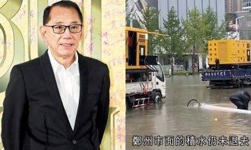 鄭州水浸|楊受成博士及楊政龍率英皇眾星捐贈人民幣1,435萬馳援鄭州抗洪救災