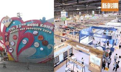 2021工展會購物節8月開鑼!260個攤位+可用消費券 免費接駁巴士/入場門票/日期時間/地點懶人包 香港好去處