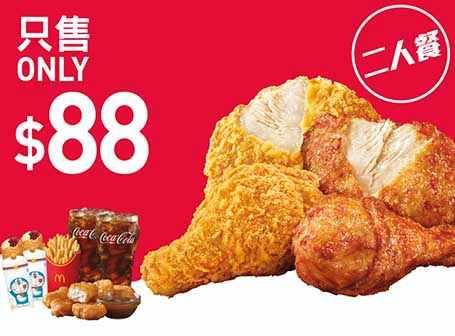 麥炸雞二人餐 [可重複使用]2 件蜜糖 BBQ 麥炸雞+2 件原味麥炸雞 +6 件麥樂雞 配 1 包大薯條 +2 個豆沙吉士批或蘋果批 + 2 杯中汽水(圖片來源:麥當勞)