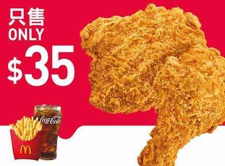 原味麥炸雞(2 件)套餐 [可重複使用](+ 升級加大套餐/+ 升級大大啖套餐)(圖片來源:麥當勞)