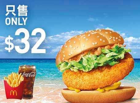 滋味蝦堡超值套餐(+ 升級加大套餐/+ 升級大大啖套餐)(圖片來源:麥當勞)