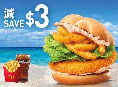 炸洋蔥蝦堡或魚柳蝦堡或菠蘿蝦堡超值套餐減 (+ 升級加大套餐/+ 升級大大啖套餐)(圖片來源:麥當勞)