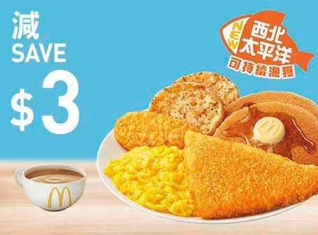 指定超值早晨套餐減 包括新餐肉系列、深海鱈魚柳系列及 板燒雞腿系列早晨套餐(圖片來源:麥當勞)
