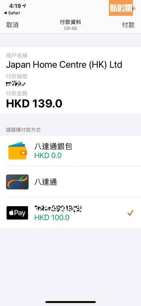 八達通App內有三個選擇,第2及第3個分別為實體卡及虛擬八達通。(圖片來源:新假期編輯部)