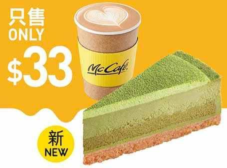 指定中杯裝飲品配抹茶芝士蛋糕 (早上 11 時 – 午夜 12 時) 中杯裝熱或凍意式鮮奶咖啡/ 美式咖啡 配抹茶芝士蛋糕(圖片來源:麥當勞)