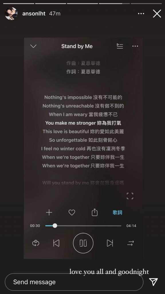 同日凌晨出story,分享「Stand By Me」的歌詞。(圖片來源:ig@ansonlht)