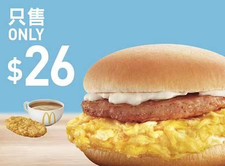 炒雙蛋火腿飽超值早晨套餐(圖片來源:麥當勞)