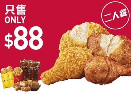 麥炸雞二人餐 [可重複使用] 2件蜜糖BBQ麥炸雞+2件原味麥炸雞 +6件麥樂雞 配 1包大薯條 + 2個蘋果吉士批或蘋果批 + 2杯中汽水(圖片來源:麥當勞)