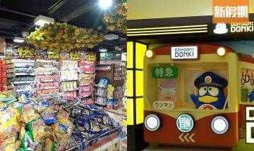 Donki屯門店全場近3萬呎!過萬款日本零食/美食/日本直送生果/生活雜貨+新張優惠|敗家雜貨場