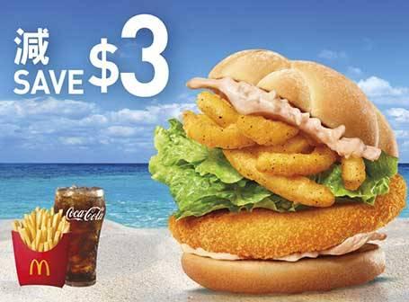 炸洋蔥蝦堡、魚柳蝦堡或菠蘿蝦堡超值套餐減(+升級加大套餐/+升級大大啖套餐)(圖片來源:麥當勞)