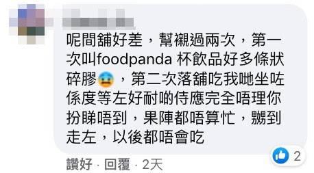 有網民不約而同分享光顧這家火鍋店的經歷,有人試過食到嘔,有人試過收外賣飲品出理膠條,堂食時即使客人不多,侍應也不會理會客人,更過份是懷疑食物重用!(圖片來源:)