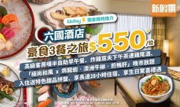 六國酒店31折Staycation優惠!26小時住宿+自助早午餐+下午茶+晚市日式放題|購物優惠情報