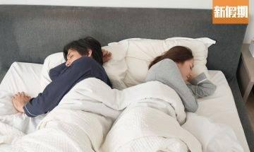 「睡眠離婚」外國大熱!分房瞓令夫妻感情更好 細數3大好處|網絡熱話