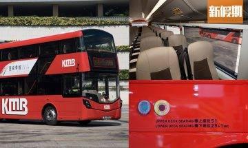 九巴推豪華巴士全新返工線!往返新界港島!座椅加闊+設USB充電+窗簾|網絡熱話
