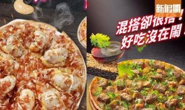 5個痴線Pizza口味!意大利人要崩潰了!台灣特大雞子/芫荽皮蛋豬血糕味 炎亞綸都話好味|網絡熱話