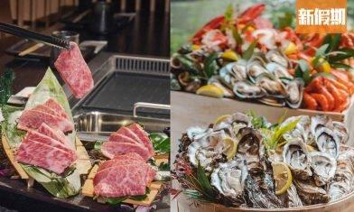 【8月生日優惠2021】33個食買玩推介:免費食海鮮自助餐/半價食燒肉/任食半島晚餐/酒店住宿優惠|購物優惠情報
