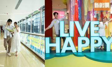 太古城彩虹色帶滿天飛  「快樂識放」4大互動藝術裝置 釋放正能量 即睇詳情|香港好去處