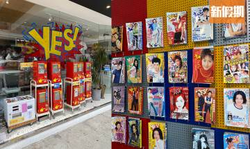 深水埗《YES! 30週年限定店》10部YES卡機列陣  懷舊卡式帶+限定T-Shirt 即睇地址!|香港好去處