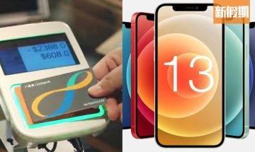 $5000消費券|買iPhone 13、電子產品用消費券免補錢夾單攻略 !去Apple Store 都可以用消費券?