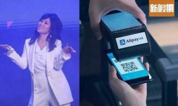AlipayHK支付寶消費券!7大最抵商場、商戶、酒店優惠一覽 購物優惠情報