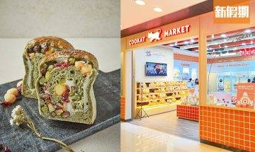 韓國Cookat Market聯乘Tardemah奧海城第2間門市!新店開張全場9折|超市買呢啲