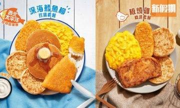 麥當勞優惠2021!7月第3擊全新深海鱈魚柳早晨套餐+板燒雞腿珍寶套餐+$1大可樂  飲食優惠