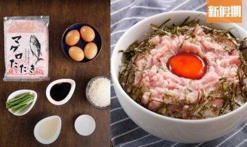 【香葱吞拿魚食譜】醬油漬蛋黃伴吃味道升呢 做法簡單!3個步驟即成美味日本丼|懶人廚房
