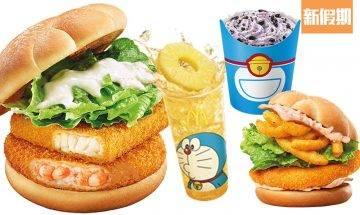 麥當勞X多啦A夢 限量版海洋陶瓷套裝!多啦A夢推甜品+「蝦堡系列」:全新炸洋葱蝦堡/櫻花蝦味Shake Shake薯條+$3優惠券|飲食優惠