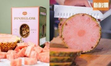粉紅菠蘿面世!地捫研發全港限量300個 定價$328真係好食?即睇試食報告+超巿售賣點|新品速遞