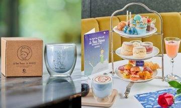 8月最新主題下午茶3間推薦 !小王子星空設計送限量玻璃杯+ifc日式Tea送$400香薰擴香套裝|區區搵食