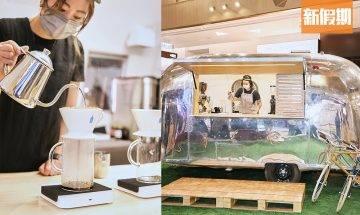 Blue Bottle Coffee 露營咖啡車Pop Up Store登陸尖沙咀 限定窩夫芭菲+檸檬柚子新地+手沖咖啡班體驗|外賣食乜好