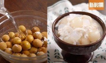 【夏日食譜】還原聰嫂「龍眼冰」!3款材料即成 免刨冰機 簡易方法做出冰凍甜品|懶人廚房