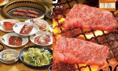 牛角日本燒肉推消費券優惠!$1,000電子券變$1,600 牛角/溫野菜/牛涮鍋 8個品牌適用|飲食優惠