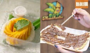 屯門泰小子泰式香蕉煎餅日賣200件:榛子醬香蕉味/芝士紫薯味/D24榴槤味 必食愛文芒果糯米飯+芒椰奶西|外賣食乜好