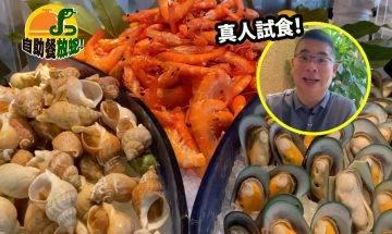 海鮮控必食!港島香格里拉酒店自助餐 任食多款海鮮:鮑魚/麵包蟹/龍蝦 自助餐放蛇(新假期APP限定)