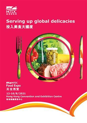 美食博覽2021(圖片來源:HKTDC Food Expo 美食博覽)