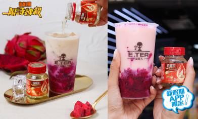 【限時秒殺】白蘭氏X茶星人E.Tea免費送火龍燕窩撞椰奶 限量220杯 飲食優惠情報(新假期APP限定)