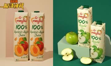 【限時秒殺】Meysu免費送無添加糖100%純果汁(杏桃蘋果汁及橙汁)+ 冰袋 限量50份|飲食優惠情報