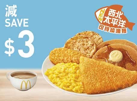 麥當勞App優惠券 (7月12日至18日) 超值早晨套餐減 包括「深海鱈魚柳」系列或 「板燒雞腿」系列早晨套餐(圖片來源:麥當勞)