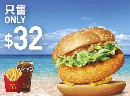 品嚐滋味蝦堡超值套餐,加 升級加大套餐/ 升級大大啖套餐(圖片來源:麥當勞)