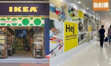 IKEA宣布進駐大埔 8月中開5,000呎分店!官方爆料:宜家新店將與其他分店不一樣 即睇詳情! |香港好去處