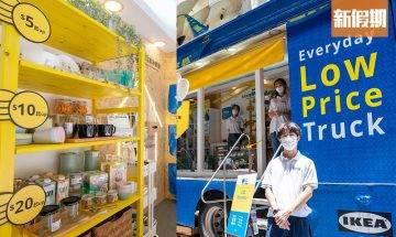IKEA推「天天低價體驗車」 7、8月份快閃全港18區!$1起平掃生活家品/清潔用品+玩小遊戲贏現金券 即睇地點詳情!|購物優惠情報