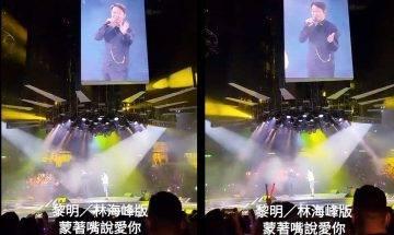 黎明演唱會  首場與林海峰合唱《蒙著嘴說愛你》成功召喚姜濤!