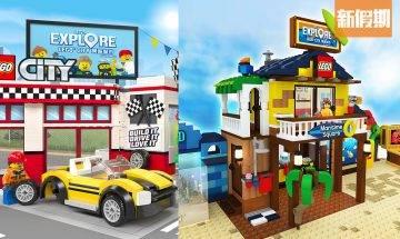 全港最大型LEGO城市樂園7月開!6大商場設1:25巨型LEGO打卡位+互動遊戲區+期間限定店/開賣200款熱門LEGO 即睇詳情|香港好去處