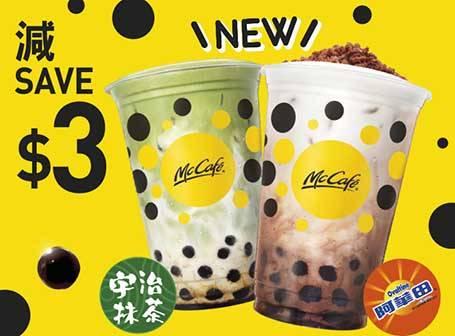 歎McCafé凍阿華田珍珠鮮奶/ 宇治抹茶珍珠鮮奶 (中) (早上 11 時 – 午夜12 時) 可以 加配原味麥炸雞一件(圖片來源:麥當勞)