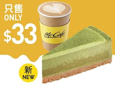 指定中杯裝飲品配抹茶芝士蛋糕 (早上11時 – 午夜12時) 中杯裝熱或凍意式鮮奶咖啡/ 美式咖啡 配抹茶芝士蛋糕(圖片來源:麥當勞)